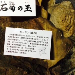 カーテン石